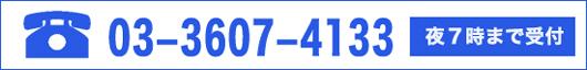 TEL:03-3607-4133 夜7時まで受付
